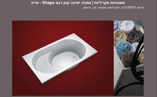 אמבטיה אקרילית ישיבה דגם שייפ