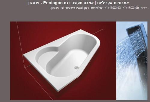 אמבטיה אקרילית דגם פנטגו