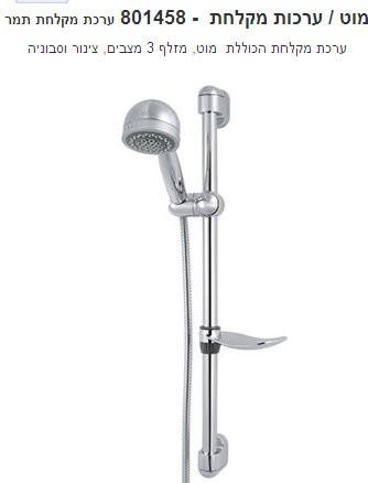 ערכת מקלחת קומפלט של חמת