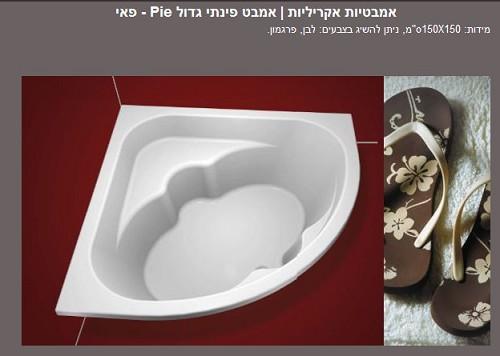 אמבטיה אקרילית דגם פאי