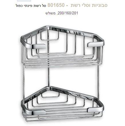 """דו-סל רשת משולש פינתי 160/360/200 מ""""מ"""