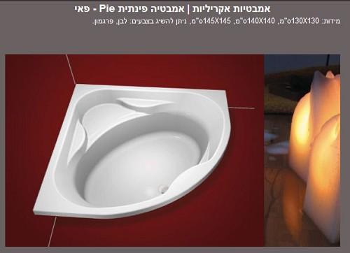 אמבטיה פינתית אקרילית דגם פאי