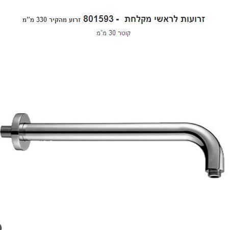 """זרוע מהקיר לראש מקלחת 33 ס""""מ"""