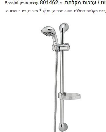 ערכת מקלחת הכוללת מוט אמבטיה