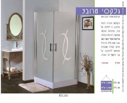 מקלחון פינתי מרובע – 2 דלתות על ציר 80X80