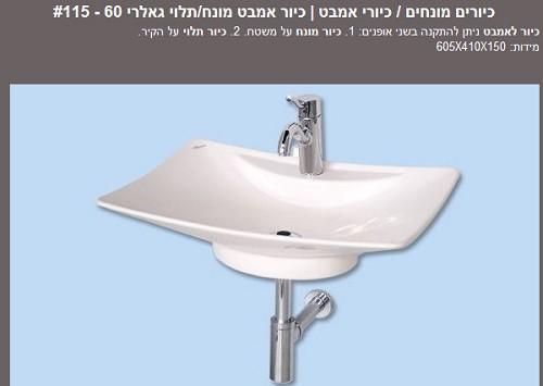 כיור מונח לאמבט חרסה – דגם גאלרי