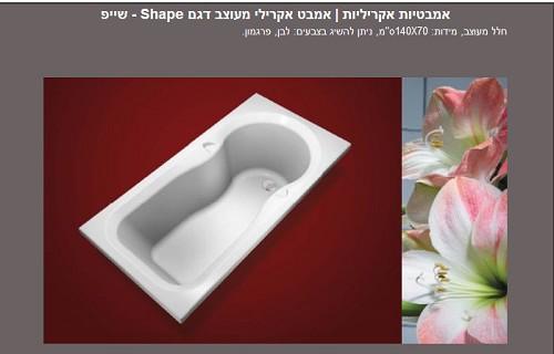 אמבטיה אקרילית מעוצבת דגם שייפ