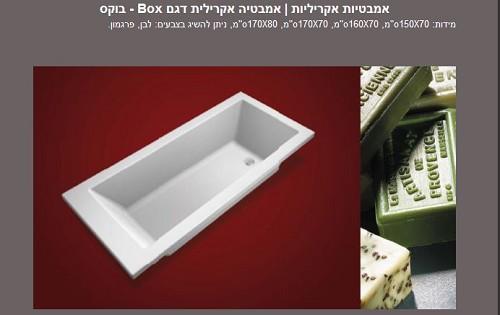 אמבטיה אקרילית דגם BOX