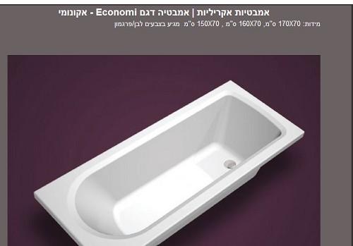 אמבטיה אקרילית דגם אקונומי