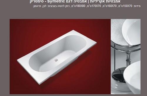 אמבטיה אקרילית דגם סימטריק