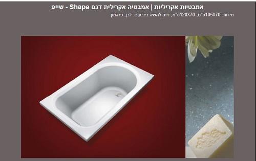 אמבטיה אקרילית מלבנית דגם שייפ