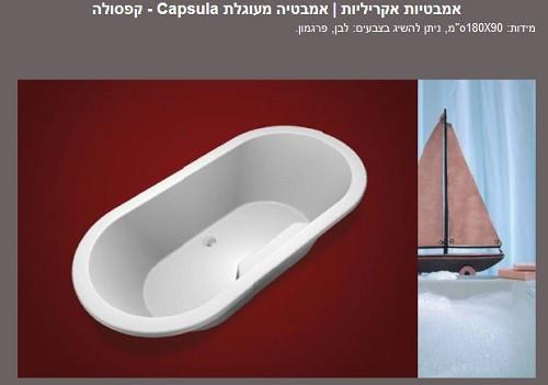 אמבטיה אקרילית דגם קפסולה של חרסה