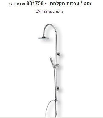 מוט פינוק למקלחת סדרת דולב של חמת
