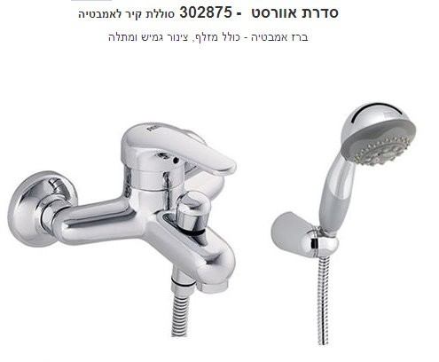 סוללת קיר למקלחת עם מזלף – סדרת אוורסט