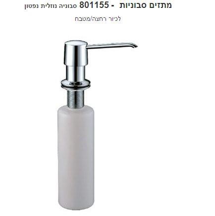 מתקן לסבון נוזלי לכיור של חמת מקורי – 5 שנות אחריות